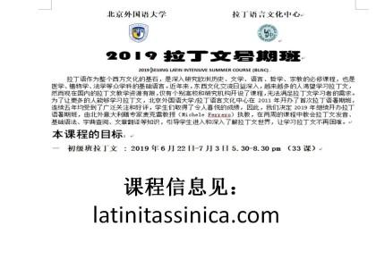2019北外拉丁暑期班